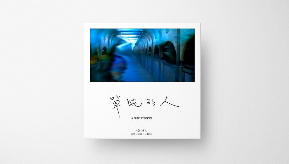 """Интерпретации работы Лима Гионга """"A Pure Person"""" выйдут в формате EP 1"""