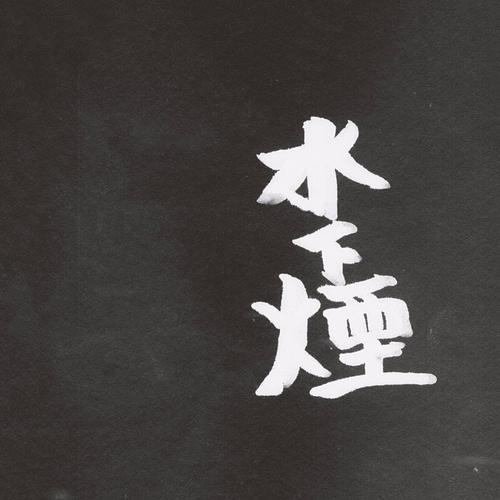 "Уэно Такаси представил видео ""Sea of Instability""на трек со своего нового альбома ""Smoke Under the Water"""