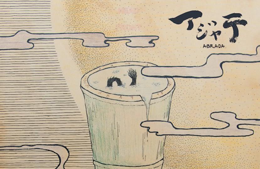 Афрогрув сливается воедино с традиционной японской музыкой в новом альбоме Ajate